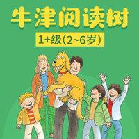 牛津阅读树 少儿英语启蒙课 牛津树入门 1+级( 2-6岁)