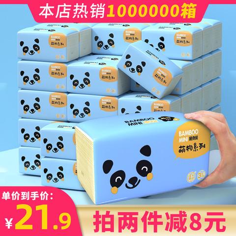 理文萌物系列竹浆本色抽纸90抽30包箱装家用母婴适用纸面巾实惠装