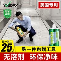 WEFV维芙美缝剂瓷砖地砖专用十大品牌瓷缝隙防水防霉家用填缝剂胶