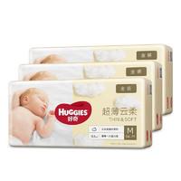 PLUS会员:HUGGIES 好奇 超薄云柔系列 纸尿裤 M162片