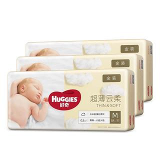 HUGGIES 好奇 金装系列 婴儿纸尿裤  M162/L132/XL108