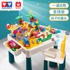 奥迪双钻维思积木桌多功能儿童玩具桌子2宝宝3拼装益智动脑大颗粒