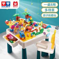 AULDEY 奥迪双钻 奥迪双钻维思积木桌多功能儿童玩具桌子