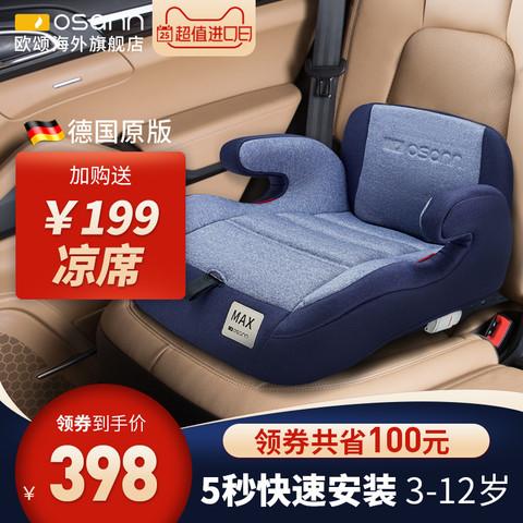 欧颂osann简易便携式大童汽车安全坐垫3岁以上儿童安全座椅增高垫