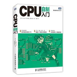 《CPU自制入门 》