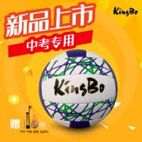 金豹KINGBO中考排球 中考專用