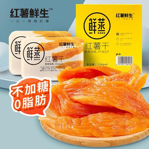 红薯鲜生 鲜蒸红薯干128g*4盒