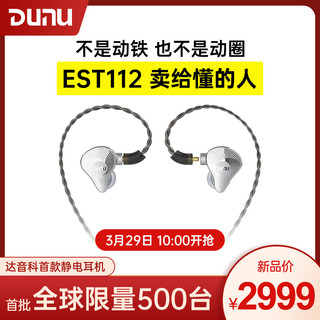 DUNU 达音科 EST112 静音耳机