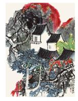 荣宝斋 装饰画木版水印石鲁中画现代中式客厅玄关卧室 国画