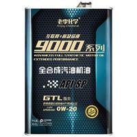 PLUS会员:老李化学 9000 汽车发动机润滑油 0W20 SP级 4.6L