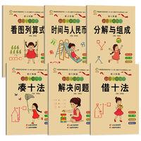 《 幼小衔接数学专项测试卷》(全6册)