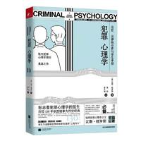 《犯罪心理学》(中文简体版)