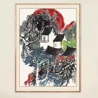 荣宝斋 石鲁《家家都在花丛中》54*76cm装饰画 宣纸