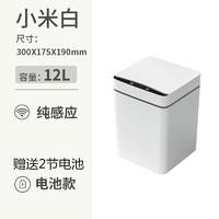 智能垃圾桶阿斯卡利(ASCARI)感应式家用客厅厨房卫生间创意自动带盖电动大号 12L纯感应(智能感应自动开盖)