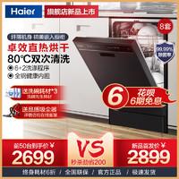 海尔(Haier)新品 海尔全自动家用洗碗机 8套超薄嵌入式 直热烘干消毒大容量X1