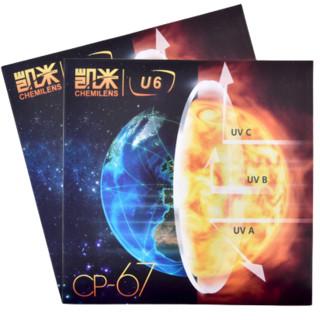 CHEMILENS 凯米 U6膜层1.67折射率防蓝光镜片*2片+赠100元镜框