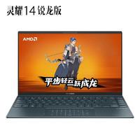 ASUS 华硕 灵耀14 锐龙版 14英寸笔记本电脑(R7-4700U、16GB、512GB、100%sRGB)松木青