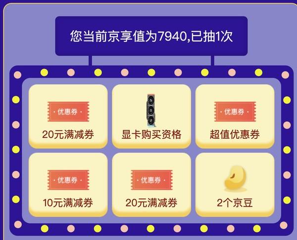 京东 影驰RTX3070 GAMER OC 购买资格抽奖