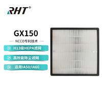 信山(RHT)IA50/IA60普通滤网高效能除尘过滤器H13级HEPA滤网 空气净化器 GX150