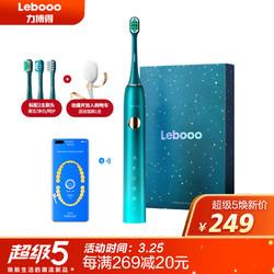力博得(Lebooo)电动牙刷 成人智能声波 情侣款星空电动牙刷 星芒 星辰绿