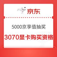 促销活动:京东 影驰RTX3070 GAMER OC 购买资格抽奖