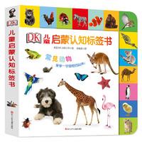 《DK儿童启蒙认知标签书·常见动物》