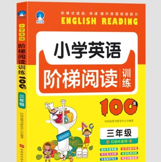 《小学生英语阶梯阅读训练100篇 三年级》