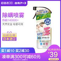 日本白元除螨喷雾剂床上被褥宠物家用免洗祛螨虫除菌