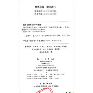 《黄冈小状元作业本 三年级数学下册》(人教版)