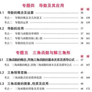 《5年高考3年模拟 高考数学》(A版)
