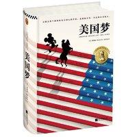 《美国梦》(读客出品)