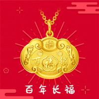 CHOW TAI FOOK 周大福 宝宝百福长命锁黄金吊坠约4.5g