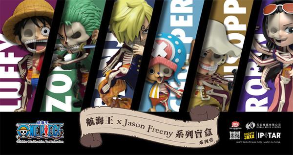 航海王 x Jason Freeny 半解剖系列盲盒