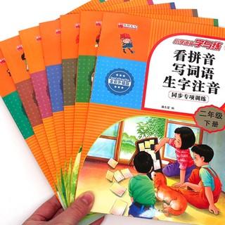 《小学语文学与练 二年级下册》(全彩升级版、套装共7册)