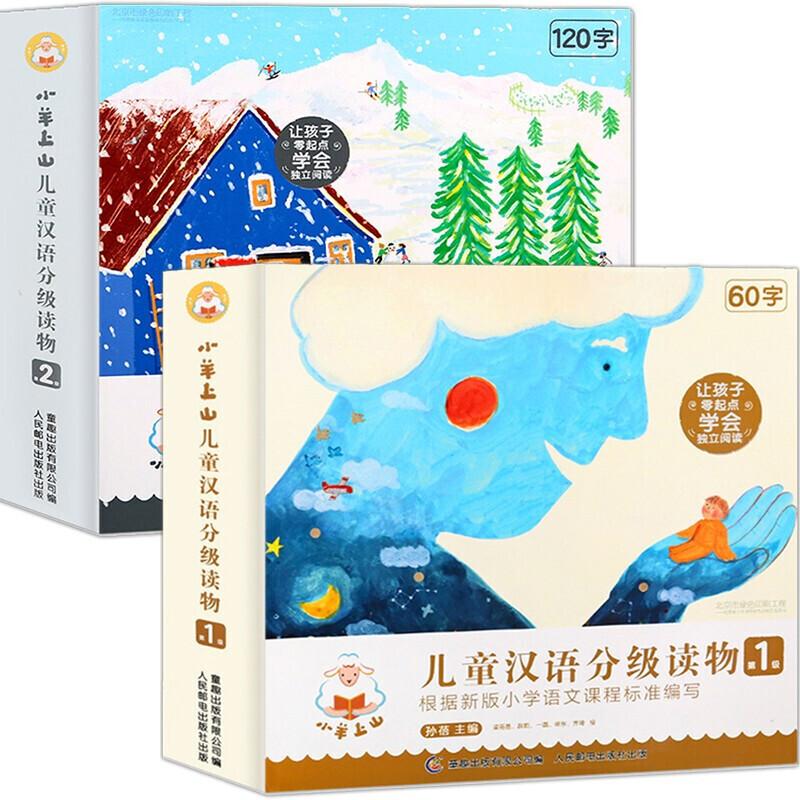 《小羊上山儿童汉语分级读物 第1级+第2级》(套装共20册)