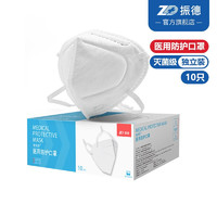 ZHENDE 振德 医用防护口罩头戴式灭菌级透气亲肤双层熔喷布 独立包装 10只/盒
