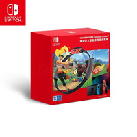 Nintendo 任天堂 国行 Switch游戏主机 续航增强版 红蓝+《健身环大冒险》主机套装