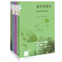 《新知文库·世界战争史套装》(全4册)
