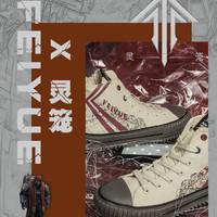 飞跃 × bilibili《灵笼》联名款 FY/H-0070 帆布鞋