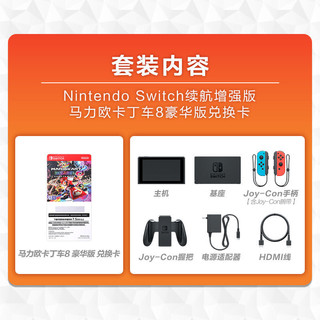 Nintendo 任天堂 国行 Switch游戏主机 马里奥赛车8套装同捆