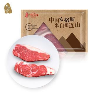 祁连牧歌 国产安格斯醇厚原切西冷牛排 500g/袋(2片) 牛士客出品 谷饲国产牛肉 厚切牛排 72h排酸