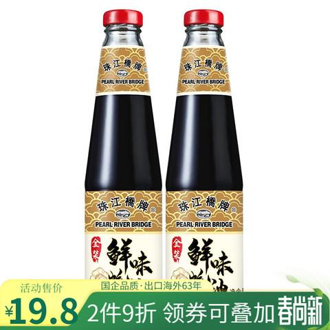 珠江桥牌 金装御品蚝油 出口炒菜火锅烧烤 广东老字号 金装鲜味蚝油470g*2