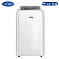 开利(Carrier)移动空调大1.5匹冷暖一体机 立式便携除湿 厨房卧室空调   冷暖1.5匹