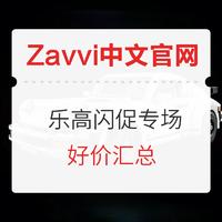 促销活动:Zavvi中文官网 乐高闪促活动专场