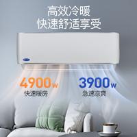 开利(CARRIER)大1匹空调 全直流变频制热二级能效ECO双重节能舒适静音  壁挂式家用