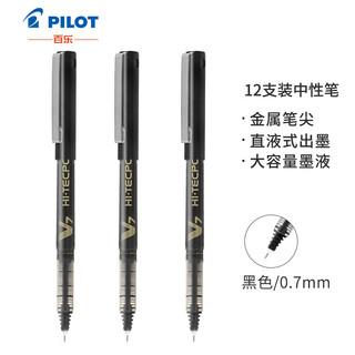 PILOT 百乐 BX-V7 拔帽中性笔 黑色 0.7mm 12支