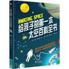 《给孩子的第一本太空百科全书》(精装)