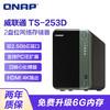 威联通(QNAP)TS-253D 4G两盘位企业级nas网络存储服务器 文件共享备份私有云盘磁盘阵列 0TB 空槽