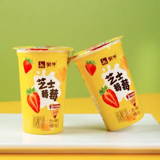 蒙牛芝士莓莓风味酸牛奶非脱脂代餐酸奶益生菌发酵乳12盒装整箱
