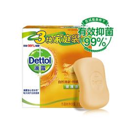 滴露Dettol健康香皂自然清新柑橘沁爽 3块装(115g*3块) 抑菌99% 洗手洗澡沐浴皂肥皂  男女儿童通用